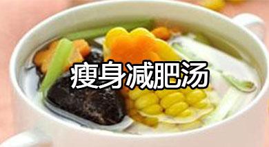 瘦身汤做法大全
