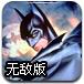 蝙蝠侠守卫城市无敌版