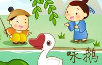 【唐诗】咏鹅