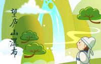 【唐诗】望庐山瀑布