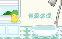 【歌舞】我爱洗澡