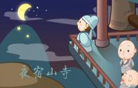 【唐诗】夜宿山寺
